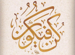 "Course on the ""thuluth"" style of calligraphy"