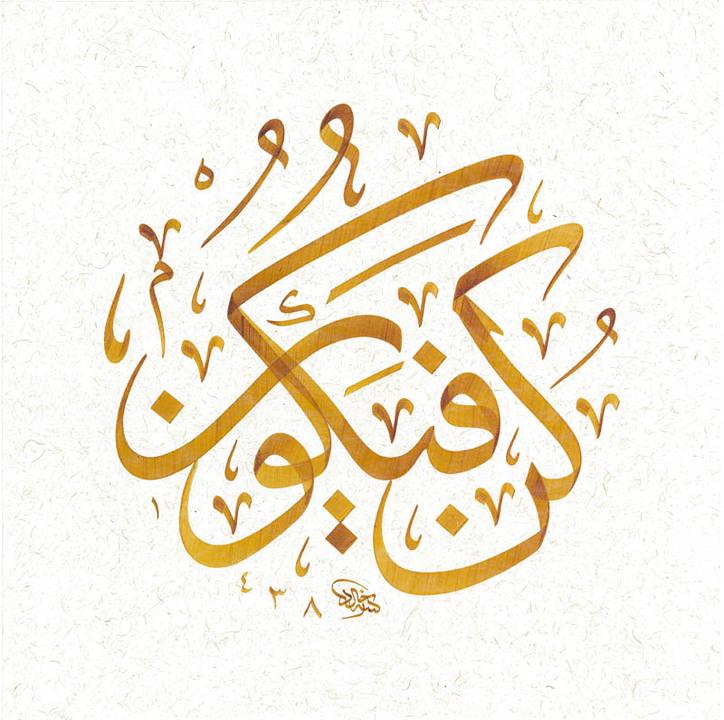 "Casa Árabe   Course on ""Thuluth"" Style Arabic Calligraphy"