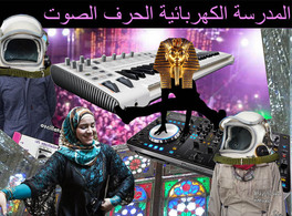 Discovering Arab electronic music: Electro-chaabi workshop