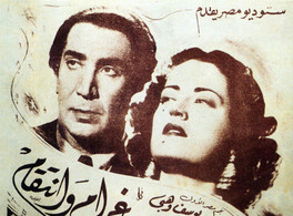 Popular Culture in the Arab World: The twentieth century