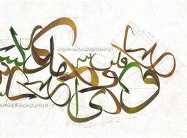 "Course II on ""thuluth"" style Arabic calligraphy"